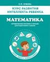 Курс развития интеллекта. Математика. Методическое пособие