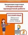 Организация подготовки к ВПР. Русский язык. 2 класс. Методическое пособие