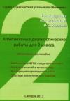 Комплексные диагностические работы. 2 класс. Методическое пособие