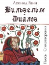Вильгельм. Диалог (пьесы, стихотворения)
