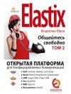 Elastix — общайтесь свободно (Том 2)