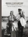 Финно-угорский мир в фотографиях и документах: Научное наследие Л. Л. Капицы
