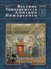 Вестник Университета Дмитрия Пожарского. Выпуск 1 (5). Императорская Россия