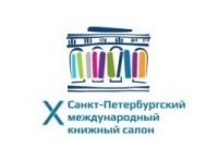 В Год литературы в Санкт-Петербурге пройдёт юбилейный Международный книжный салон