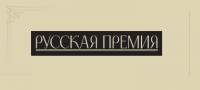 Объявлен лонг-лист «Русской премии 2014»