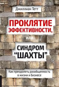 В России вышел перевод книги Джиллиан Тетт «Проклятие эффективности или Синдром «шахты»