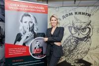 Владелица женского премиального клуба Enterno в Москве Снежанна Потапова поделилась рецептом женского счастья в своей новой книге
