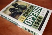 В программу «Культурные нормативы школьников» вошел роман-антиутопия «1984»