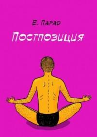 Пресс-релиз о выходе книги «Постпозиция» Е.Парад