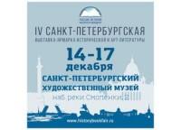 14-17 декабря 2017 в Петербурге состоится Выставка исторической литературы