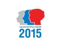 Год литературы «закроют» в рамках Санкт-Петербургского культурного форума