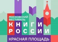 Второй Московский фестиваль «Книги России» пройдет с 3 по 6 июня 2016 года