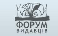 Россиян не хотят видеть на Львовском форуме издателей