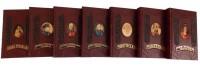 Биографическая серия исторических подарочных изданий о великих людях