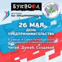 «Читай. Думай. Создавай.» в рамках Дня российского предпринимательства!