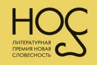 Объявлен лонг-лист литературной премии «НОС»