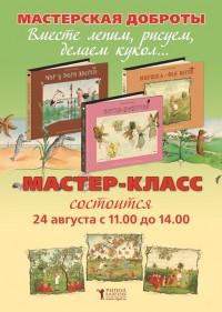 Дни издательства «РИПОЛ классик». Мастер-класс (31 августа, 11.00-14.00)