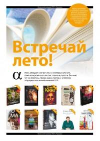 Встречай лето: июньский книжный ТОП сети «Атриум»