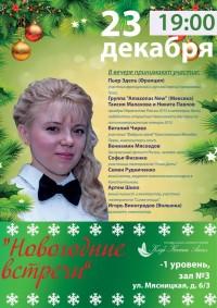 """Новогодние встречи в """"Библио-Глобусе"""""""