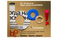 24-26 августа в Москве пройдет 6-й Бу!Фест