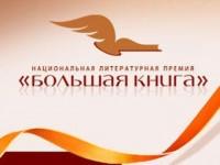 На «Большую книгу» в 2016 году претендуют Пелевин, Прилепин и Улицкая