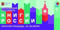 У Кремля открылся Московский фестиваль «Книги России»