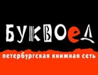Книжная сеть «Буквоед» объявила о создании новой литературной премии