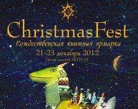 21-23 декабря в Москве пройдет Рождественский бу!фест