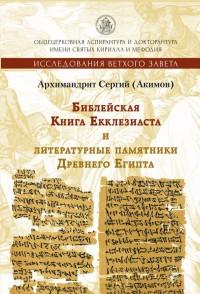 Галерия готовит к изданию книгу о Екклезиасте и литературных памятниках Египта