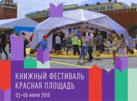 3 июня в Москве стартует книжный фестиваль «Красная площадь»