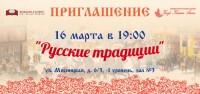 """Русские традиции в """"Библио-Глобусе"""""""