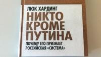 Книга про Путина вышла в России под именем британского автора
