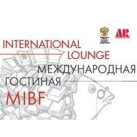 «Международная гостиная» на ММКВЯ 2010
