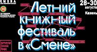 В Казани открылся ІІІ Летний книжный фестиваль