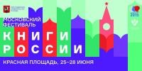 Фестиваль «Книги России» обещает стать кульминацией программы Года литературы