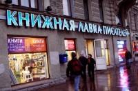 В Санкт-Петербурге откроется обновлённая Книжная лавка писателей