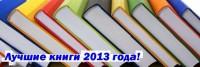 Лучшие книги 2013 года!
