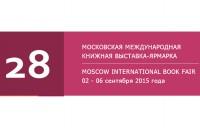 Московская международная книжная выставка-ярмарка изменит формат