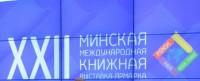 Россия стала центральным экспонентом ХХII Минской международной книжной выставки-ярмарки
