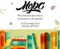 В Москве пройдёт фестиваль книжной иллюстрации
