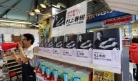 90% тиража новой книги Харуки Мураками выкупила японская сеть книжных магазинов