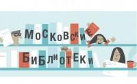 В Москве обсуждают будущее библиотек