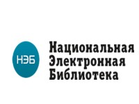 В течение 2015 года к НЭБ могут подключиться до 100 региональных библиотек