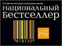 Премия «Национальный бестселлер» открыла 13-й сезон