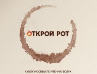 В Москве впервые состоится командный кубок по чтению вслух