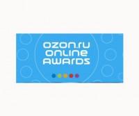 Ozon.ru изменил формат «Книжной премии Рунета»