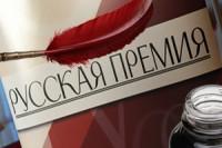 Лауреатами литературной «Русской премии» стали авторы из 7 стран