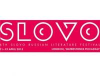 Фестиваль русской литературы SLOVO проходит в Лондоне