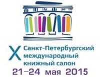 В Санкт-Петербурге открылся Х Международный книжный салон