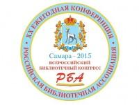 В Самаре прошёл юбилейный конгресс Российской библиотечной ассоциации